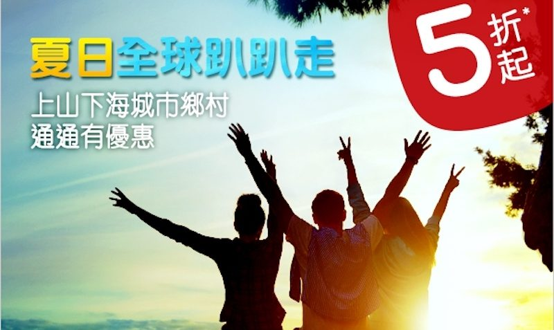 hotels.com asia pacific sale